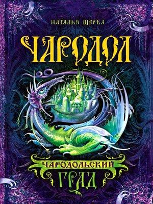 cover image of Чародольский град