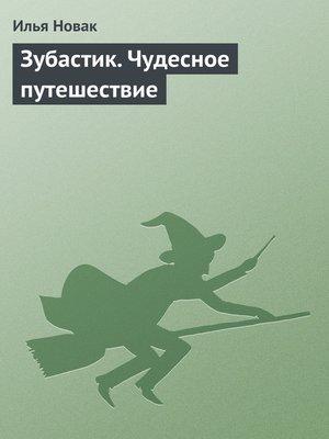 cover image of Зубастик. Чудесное путешествие