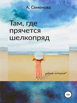 cover image of Там, где прячется шелкопряд