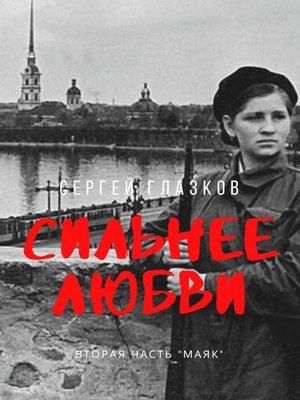 cover image of Сильнее любви. Военный детектив