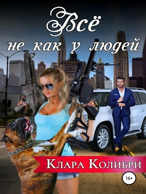 cover image of Все не как у людей