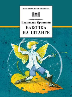 cover image of Бабочка на штанге