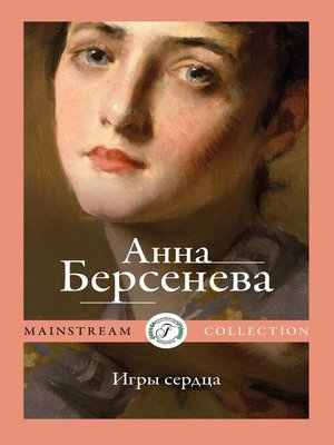 cover image of Игры сердца