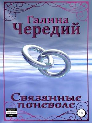 cover image of Связанные поневоле