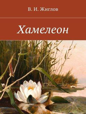 cover image of Хамелеон. Рассказы для детей