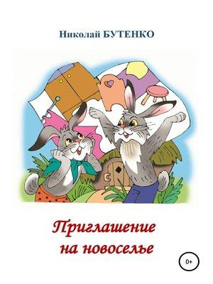 cover image of Приглашение на новоселье