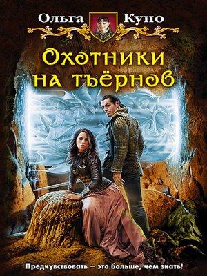 cover image of Охотники на тъёрнов