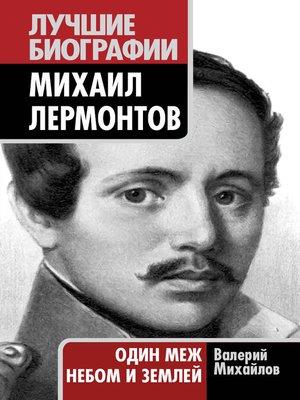 cover image of Михаил Лермонтов. Один меж небом и землей