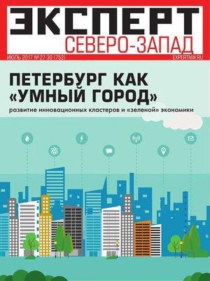 cover image of Эксперт Северо-запад 27-30-2017