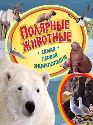 cover image of Полярные животные