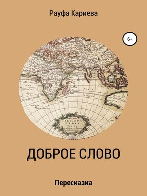 cover image of Доброе слово