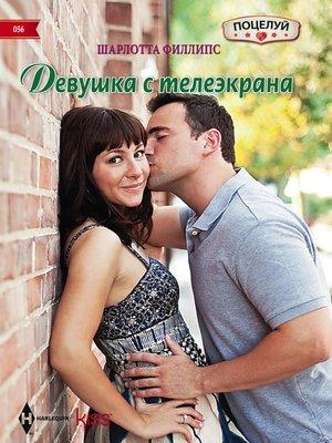 cover image of Девушка с телеэкрана