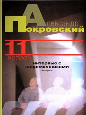 cover image of 11 встреч. Интервью с современниками