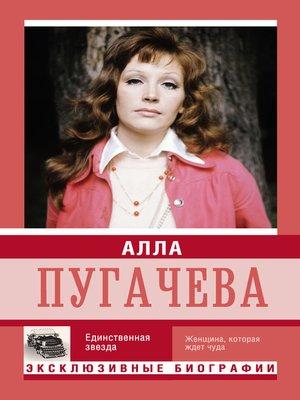 cover image of Алла Пугачева. Единственная звезда