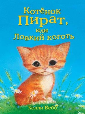 cover image of Котёнок Пират, илиЛовкий коготь