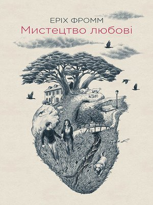 cover image of Мистецтво любові