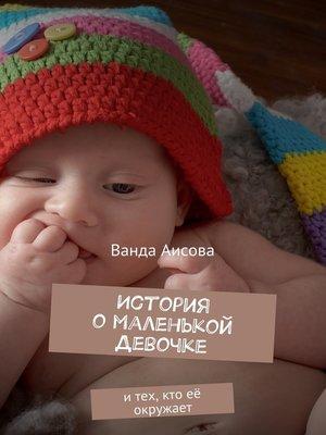cover image of История о маленькой Девочке. итех, кто её окружает