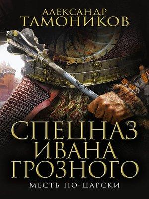 cover image of Месть по-царски
