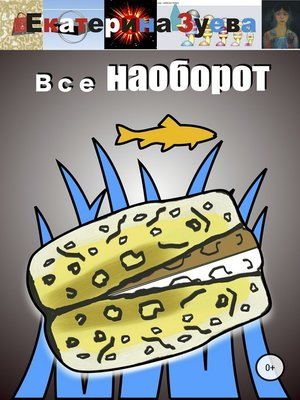 cover image of Все наоборот