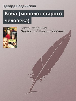 cover image of Коба (монолог старого человека)