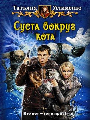 cover image of Суета вокруг кота