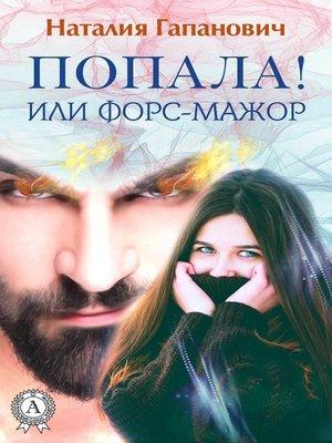 cover image of Попала, или Форс-мажор!