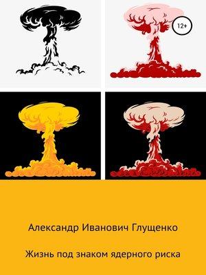 cover image of Жизнь под знаком ядерного риска