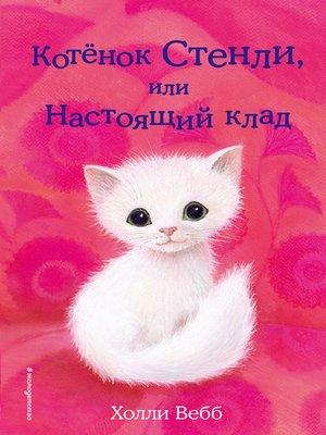 cover image of Котёнок Стенли, или Настоящий клад