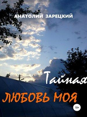 cover image of Тайная любовь моя