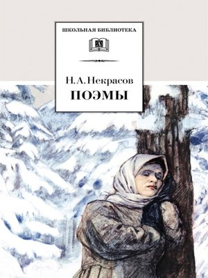 cover image of Поэмы