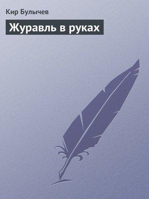 cover image of Журавль в руках