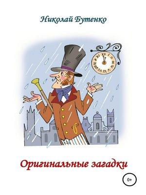 cover image of Оригинальные загадки