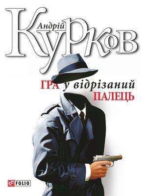 cover image of Гра у відрізаний палець