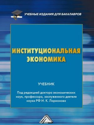 cover image of Институциональная экономика