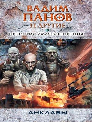 cover image of Непостижимая концепция (антология)