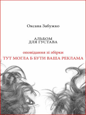 cover image of Альбом для Густава