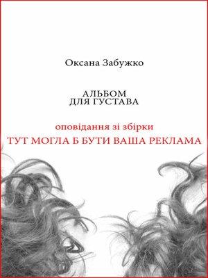 cover image of Альбом для Густава