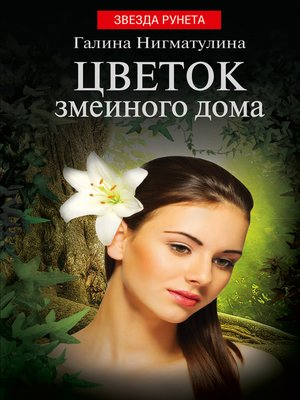 cover image of Цветок змеиного дома