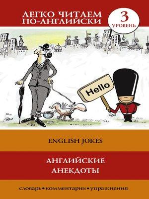 cover image of Английские анекдоты / English Jokes