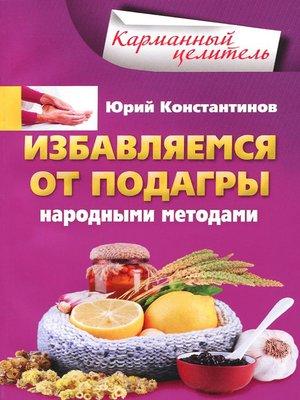 cover image of Избавляемся от подагры народными методами