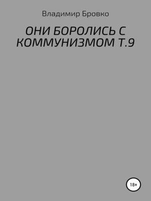 cover image of ОНИ БОРОЛИСЬ С КОММУНИЗМОМ Т.9