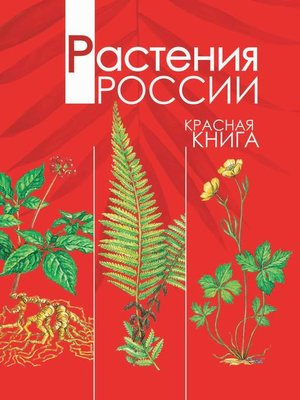 cover image of Растения России. Красная книга