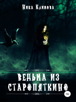 cover image of Ведьма из Старопяткино