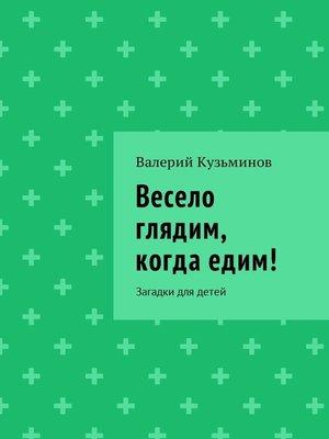 cover image of Загадки оеде. Полезное чтение детям