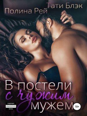 cover image of В постели с чужим мужем