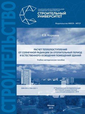 cover image of Расчет теплопоступлений от солнечной радиации за отопительный период и естественного освещения помещений зданий
