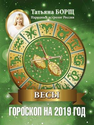 cover image of Весы. Гороскоп на 2019 год