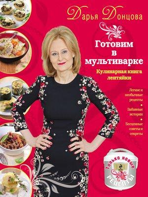 cover image of Готовим в мультиварке. Кулинарная книга лентяйки