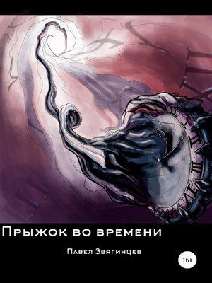 cover image of Прыжок во времени