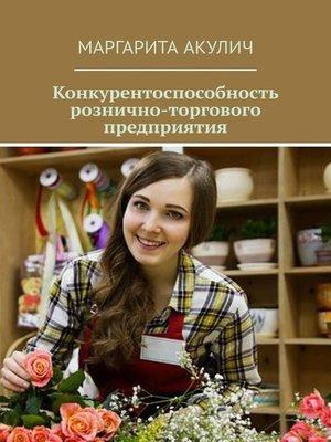 cover image of Конкурентоспособность рознично-торгового предприятия